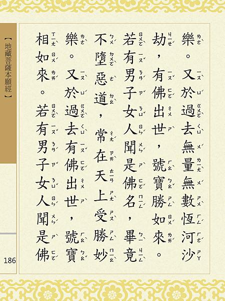 地藏菩薩本願經 189.png