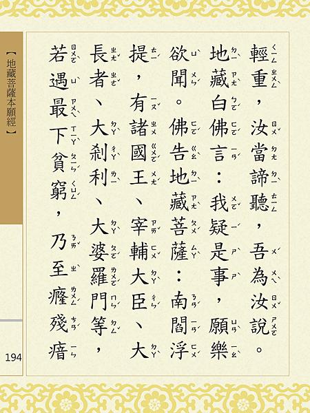 地藏菩薩本願經 197.png
