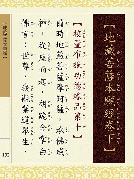 地藏菩薩本願經 195.png