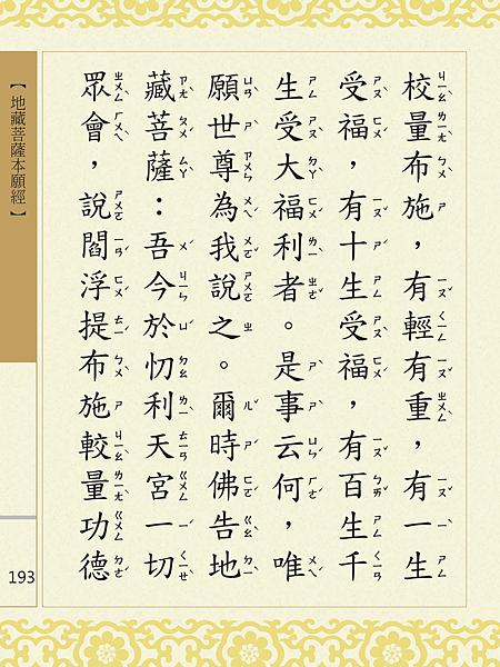 地藏菩薩本願經 196.png