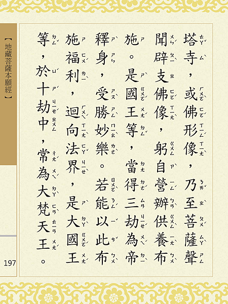 地藏菩薩本願經 200.png