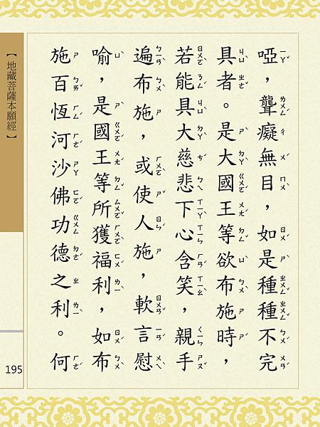 地藏菩薩本願經 198.png