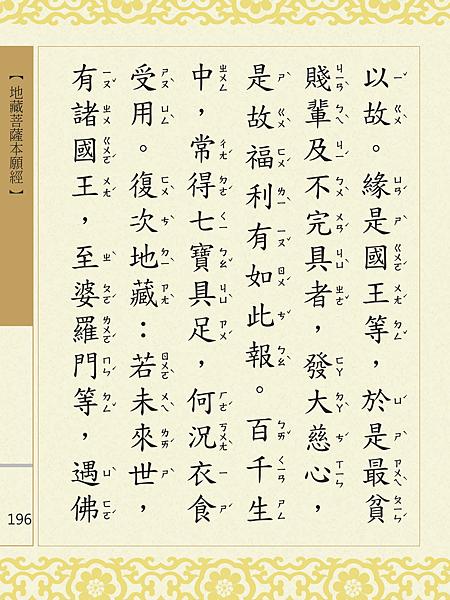 地藏菩薩本願經 199.png