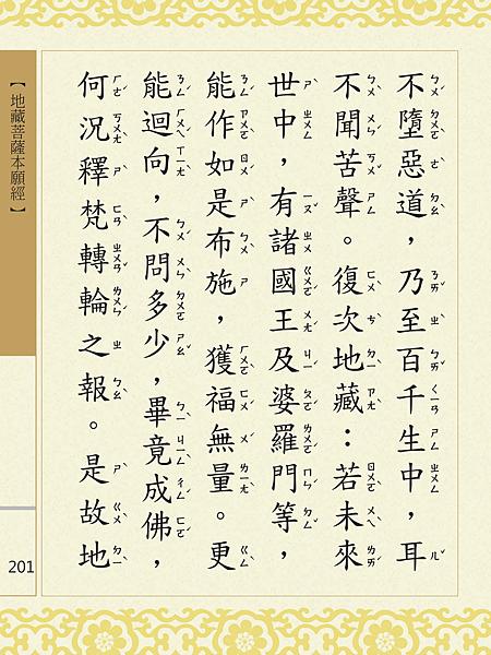 地藏菩薩本願經 204.png