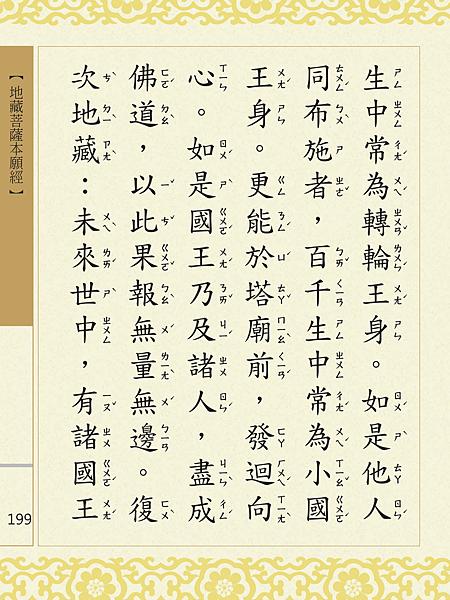 地藏菩薩本願經 202.png