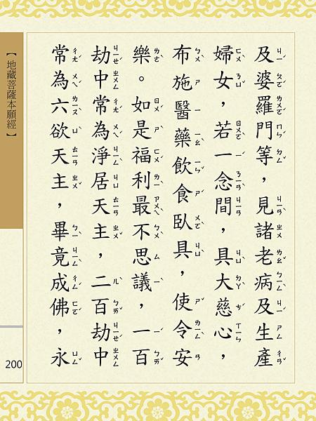 地藏菩薩本願經 203.png