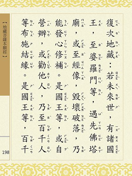 地藏菩薩本願經 201.png