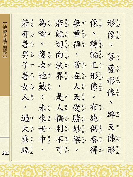 地藏菩薩本願經 206.png