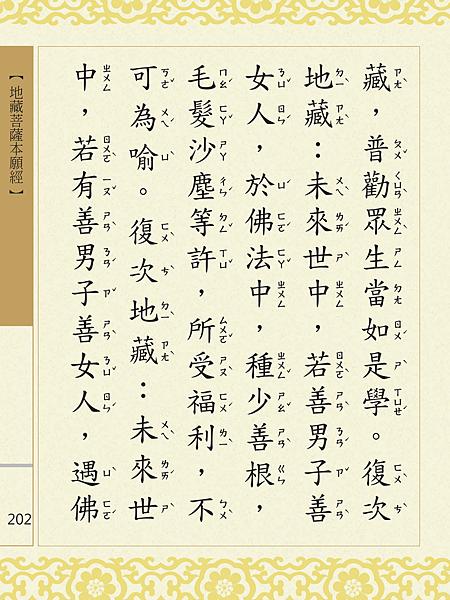 地藏菩薩本願經 205.png
