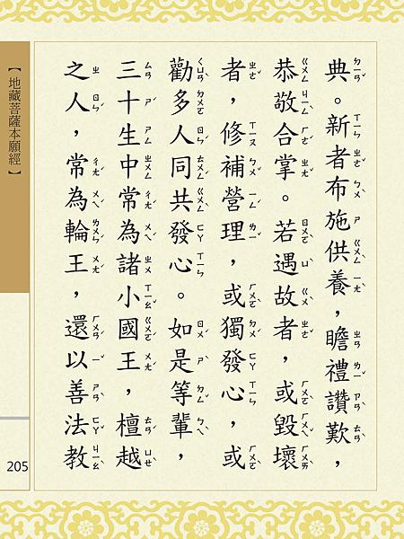 地藏菩薩本願經 208.png