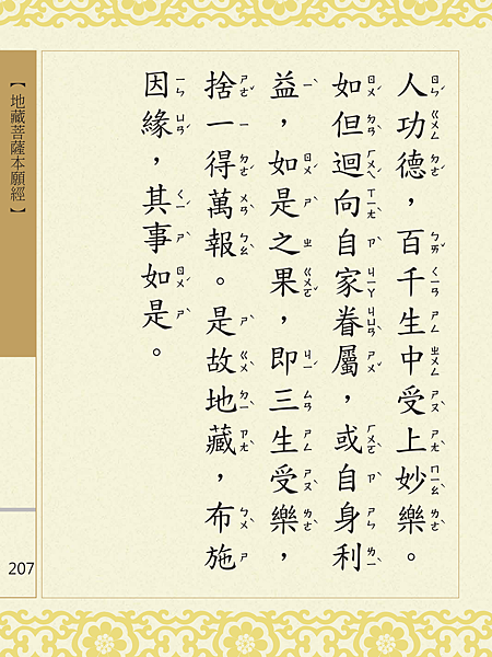 地藏菩薩本願經 210.png