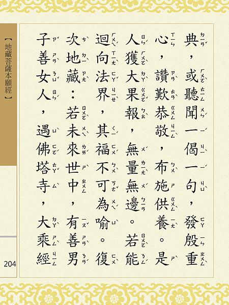 地藏菩薩本願經 207.png