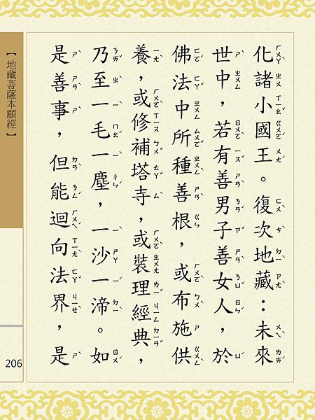 地藏菩薩本願經 209.png