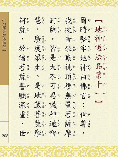 地藏菩薩本願經 211.png