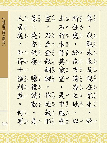 地藏菩薩本願經 213.png