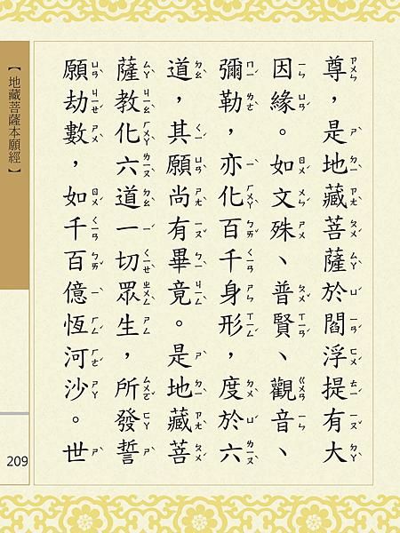 地藏菩薩本願經 212.png