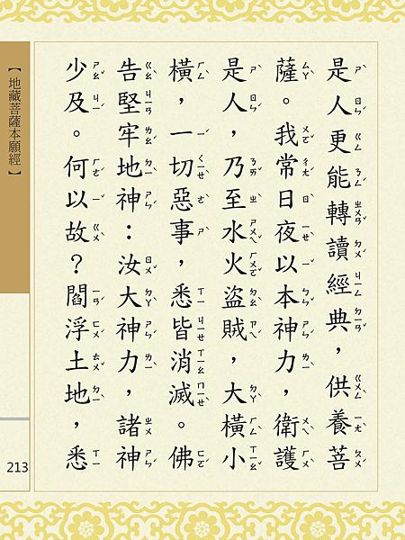 地藏菩薩本願經 216.png