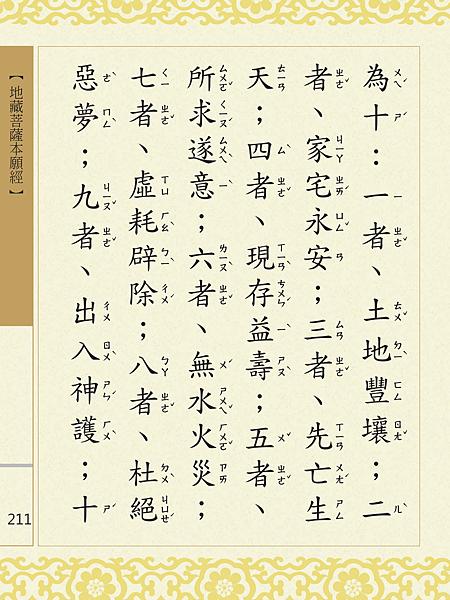 地藏菩薩本願經 214.png
