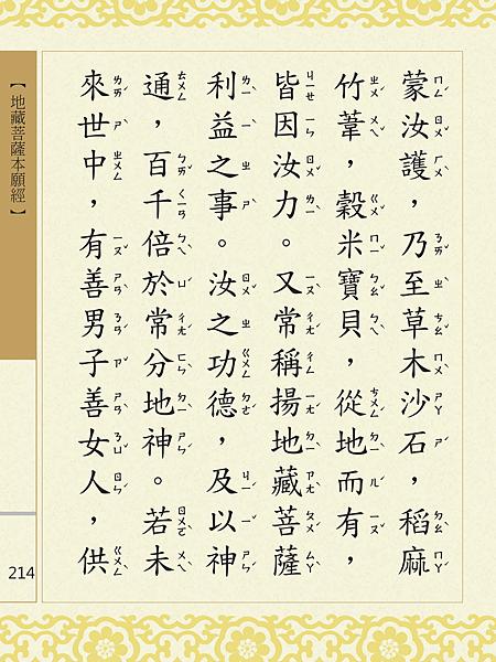 地藏菩薩本願經 217.png