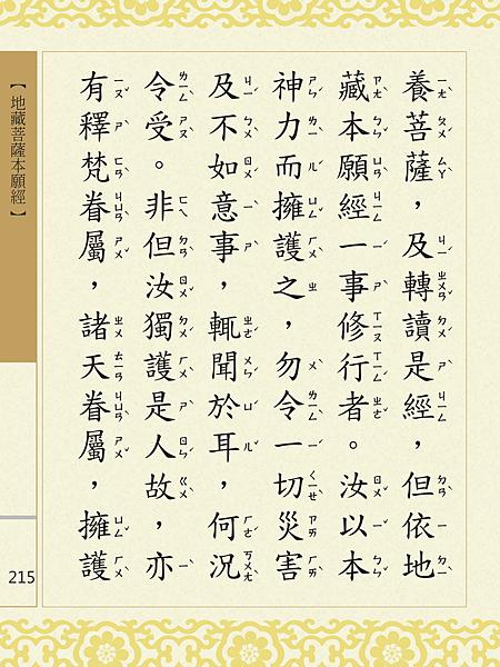 地藏菩薩本願經 218.png