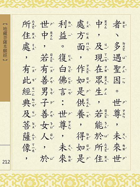 地藏菩薩本願經 215.png