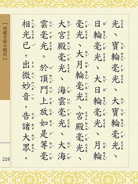 地藏菩薩本願經 222.png