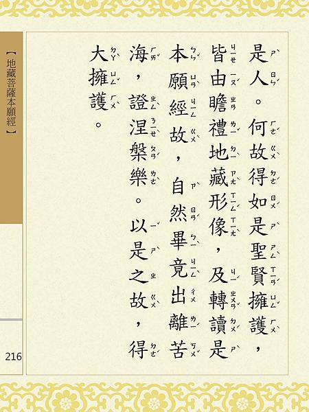 地藏菩薩本願經 219.png
