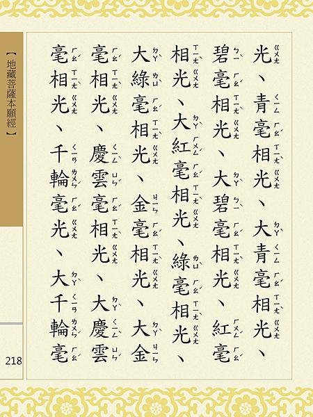 地藏菩薩本願經 221.png