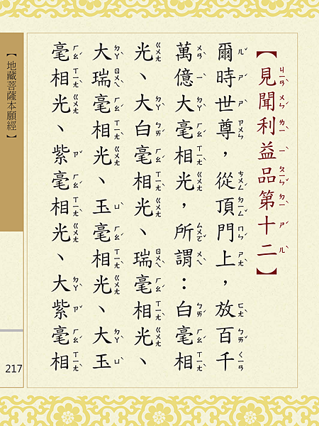地藏菩薩本願經 220.png