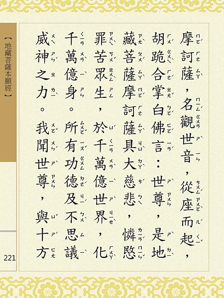 地藏菩薩本願經 224.png
