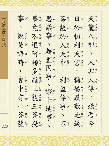 地藏菩薩本願經 223.png
