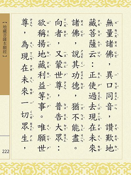 地藏菩薩本願經 225.png