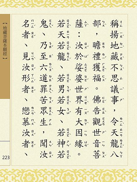 地藏菩薩本願經 226.png