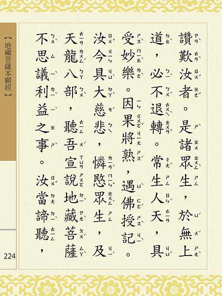 地藏菩薩本願經 227.png