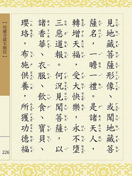 地藏菩薩本願經 229.png