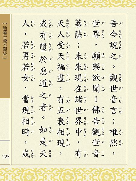 地藏菩薩本願經 228.png
