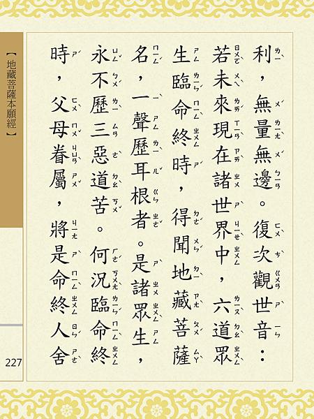 地藏菩薩本願經 230.png
