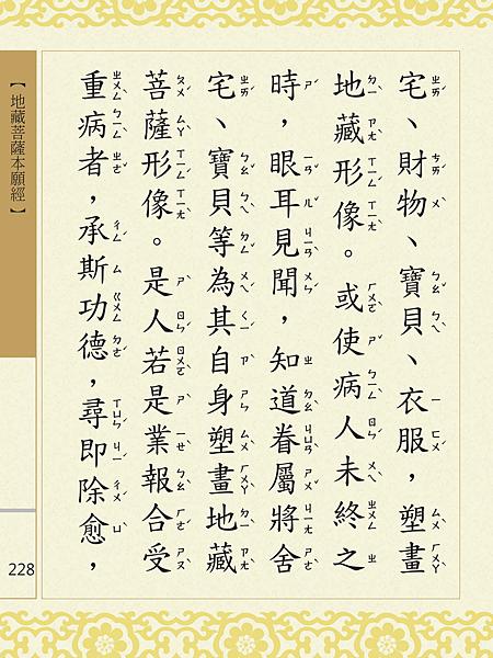 地藏菩薩本願經 231.png