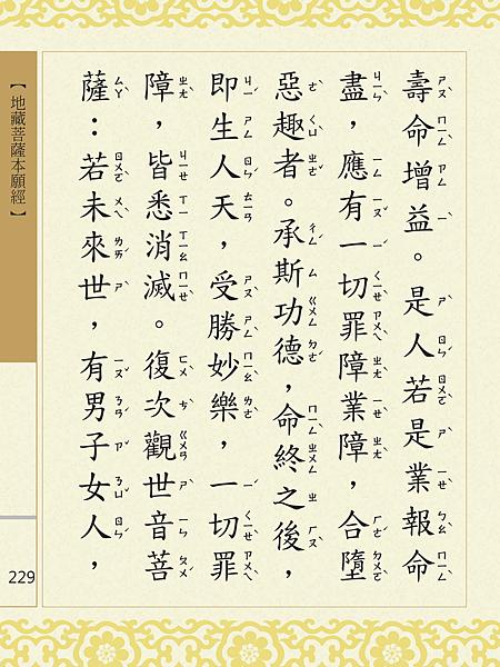 地藏菩薩本願經 232.png