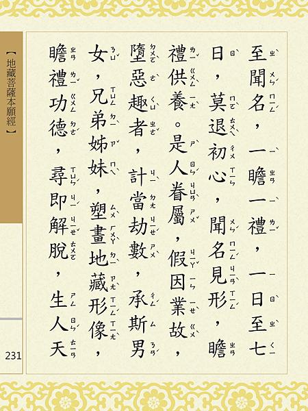 地藏菩薩本願經 234.png