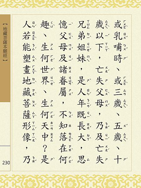 地藏菩薩本願經 233.png
