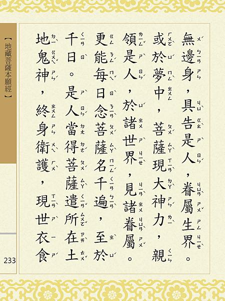 地藏菩薩本願經 236.png