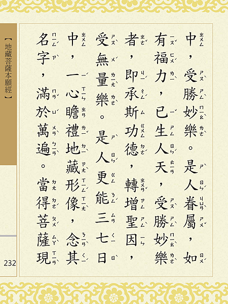 地藏菩薩本願經 235.png