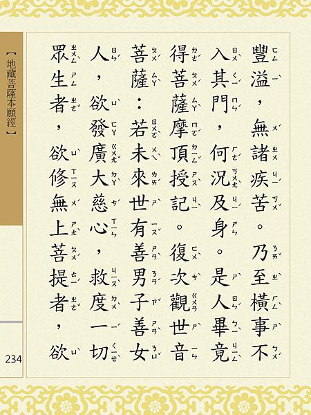 地藏菩薩本願經 237.png