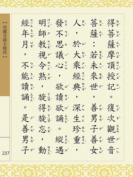 地藏菩薩本願經 240.png