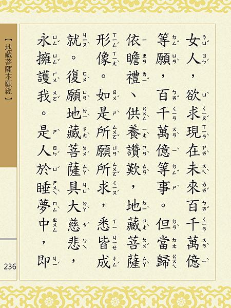 地藏菩薩本願經 239.png