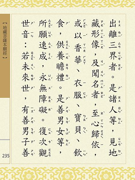 地藏菩薩本願經 238.png