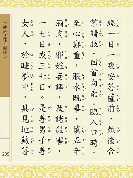 地藏菩薩本願經 242.png