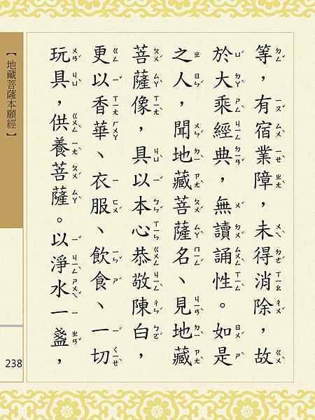 地藏菩薩本願經 241.png