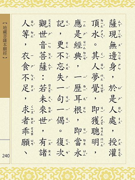 地藏菩薩本願經 243.png